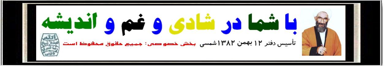 دفاتر ملا alqanoon.ir | با شما در شادی و غم و اندیشه